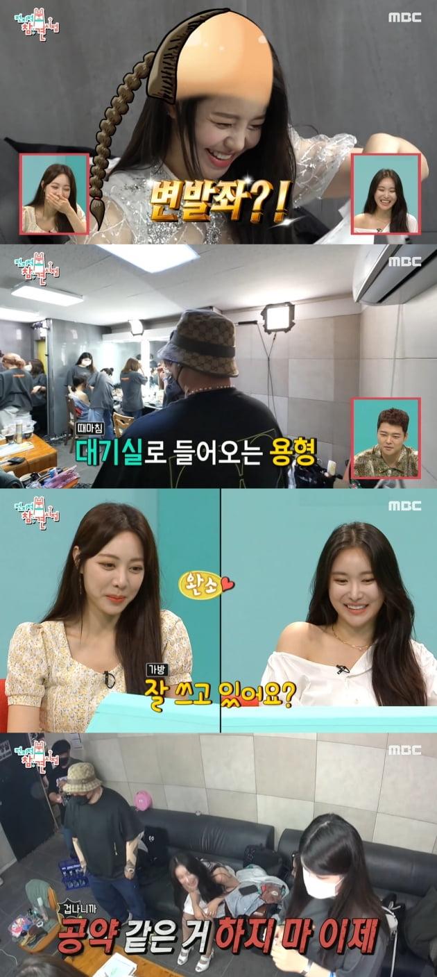 /사진=MBC '전지적 참견 시점' 방송화면