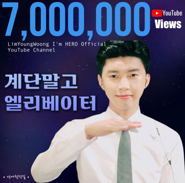 임영웅 '계단말고 엘리베이터' 700만뷰 돌파…또 한번 천만 '정조준'