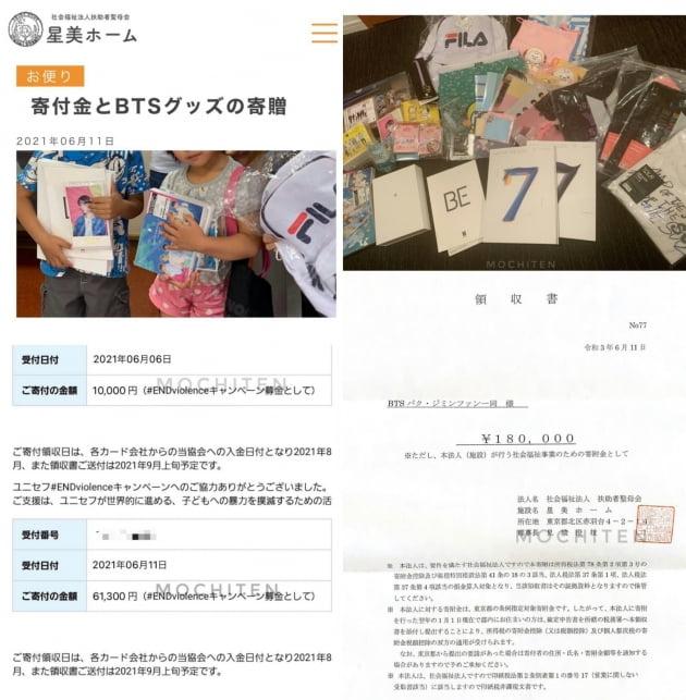 방탄소년단 지민 팬덤의 글로벌 선행...지구촌 따뜻하게 하는 선한 영향력