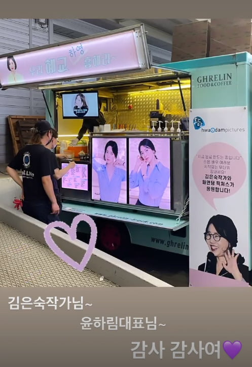 """송혜교, 2년 만에 드라마 복귀...커피차 응원 """"김은숙 작가님 감사""""[TEN★]"""