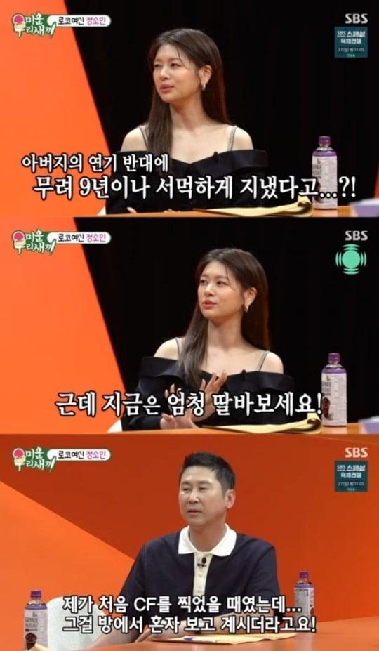 사진= SBS '미운 우리 새끼' 방송화면 캡처