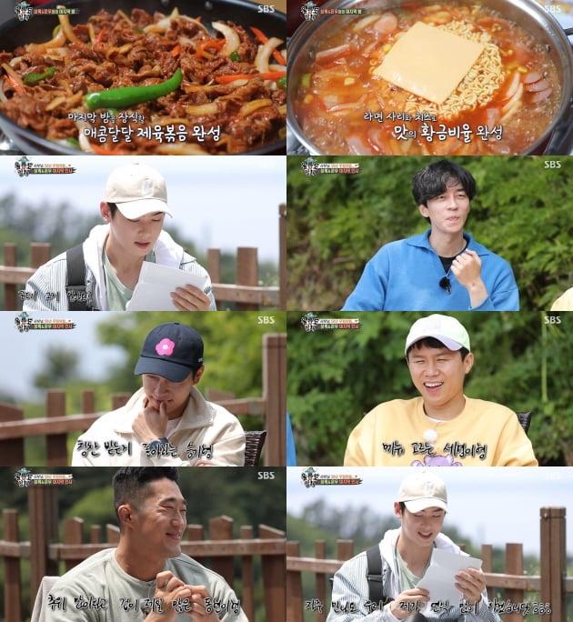 '집사부일체' 종합./ 사진=SBS 방송화면