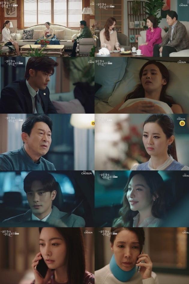 사진제공=TV조선 '결혼작사 이혼작곡2' 방송분 캡처