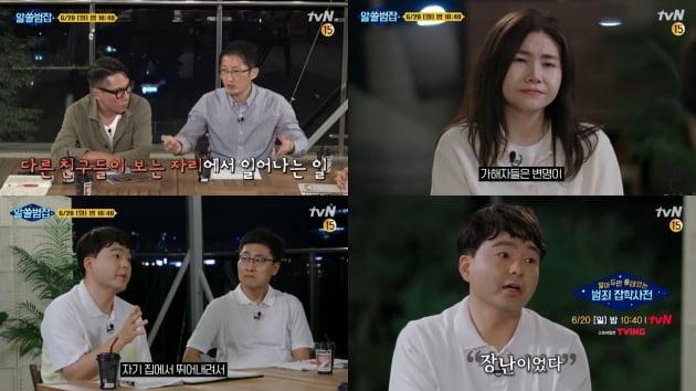'초소형 몰카의 위험성'…'알쓸범잡', 최고 시청률 경신
