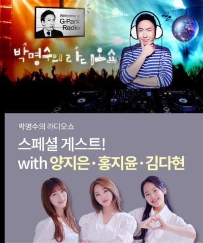 양지은·홍지윤·김다현, 단독 욕구…김태연 사진 '항의' ('라디오쇼') [종합]