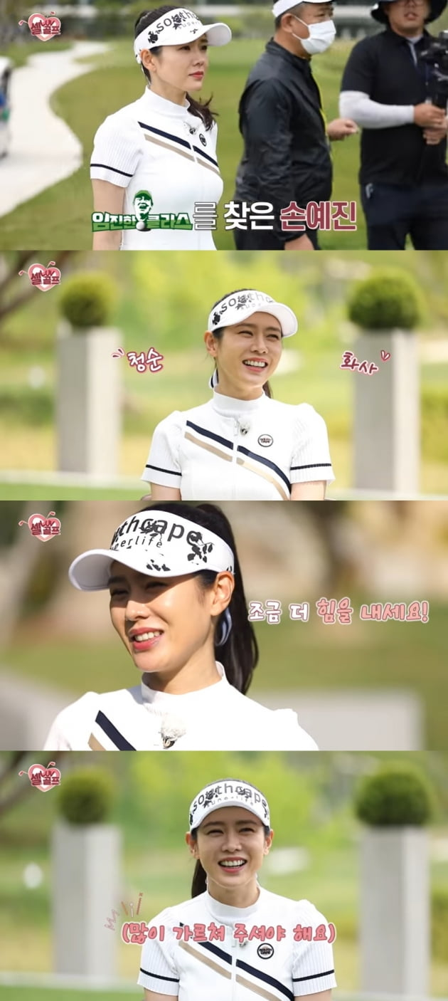 배우 손예진이 골프 유튜브에 출연한다./ 사진=임진한클라스 캡처