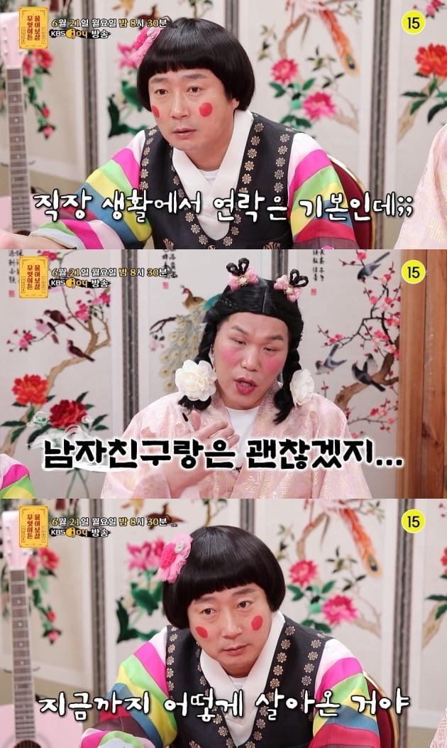 '무엇이든 물어보살' 연락공포증 의뢰인 등장 /사진=KBS Joy 제공