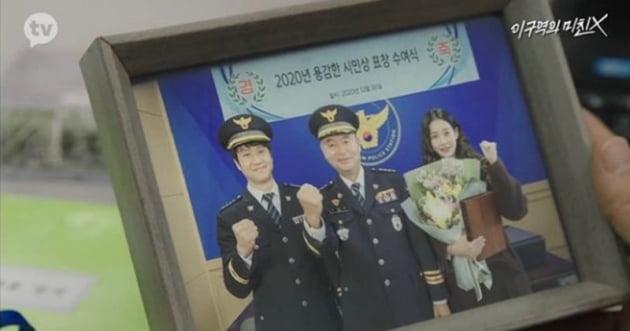 '이 구역의 미친X' / 사진 = 카카오TV 영상 캡처