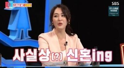 """신아영 """"남편과 결혼 4년 만에 합가"""""""