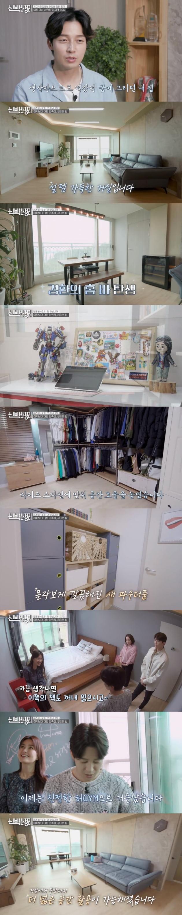 /사진 = tvN '신박한 정리' 방송화면