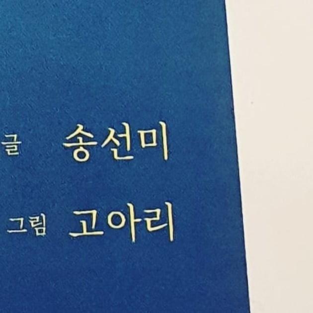 사진=송선미 인스타그램