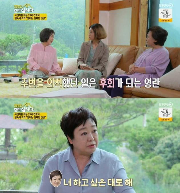 사진=KBS '같이 삽시다3' 방송 화면.