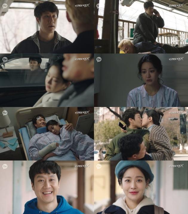 '이 구역의 미친X' 정우, 마약범 검거→오연서 구출…해피 엔딩