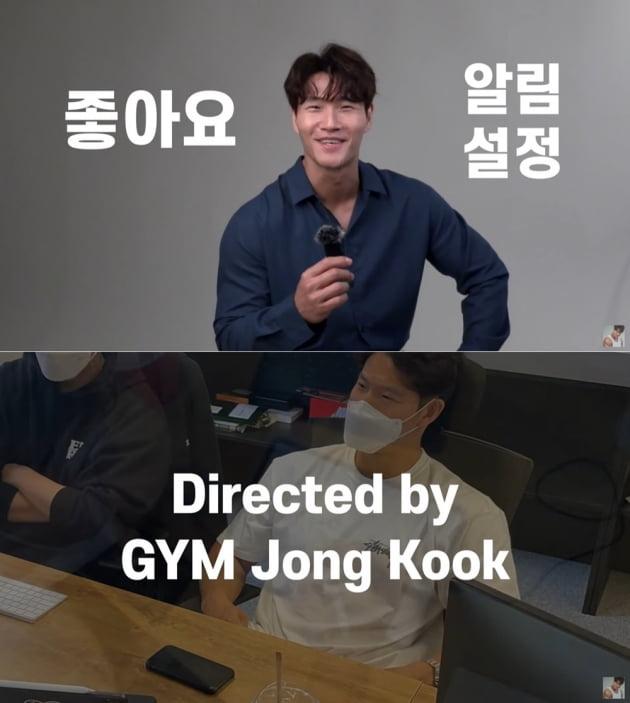 사진=김종국 유튜브 채널 캡처