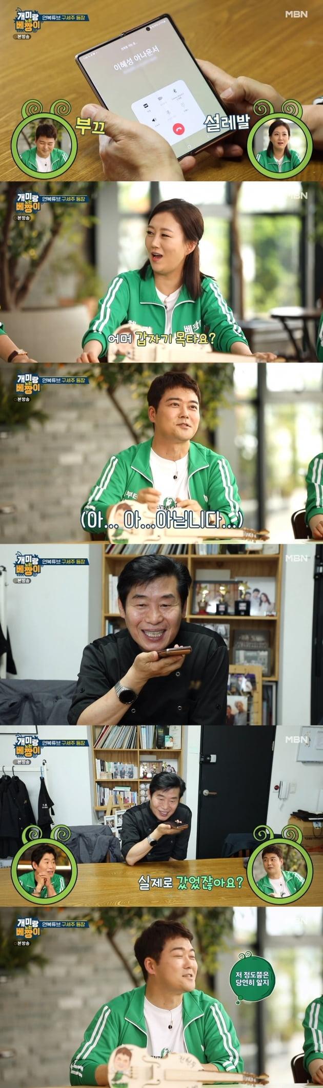 /사진 = MBN '개미랑 노는 베짱이' 방송화면