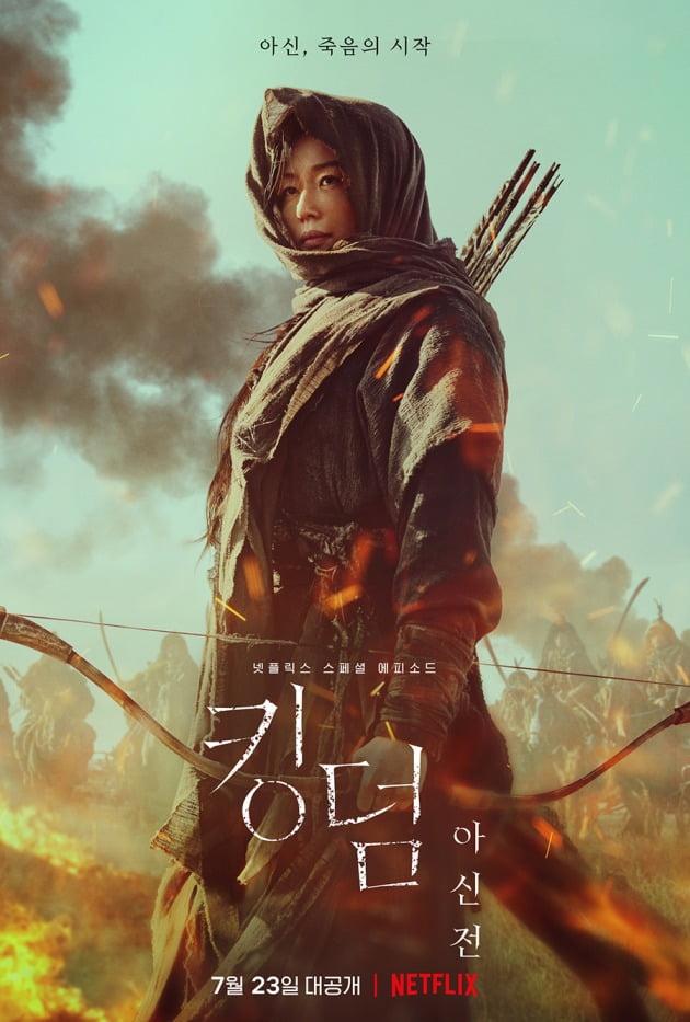 '킹덤: 아신전' 메인 포스터./사진제공=넷플릭스