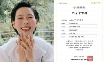 김나영, 유튜브 수익금 기부