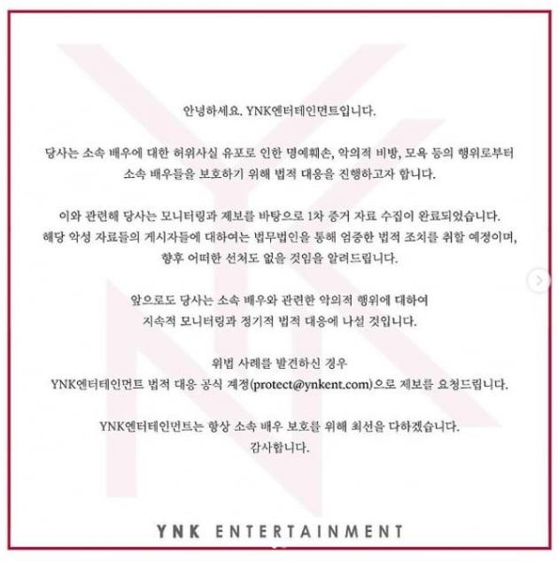 /사진=YNK엔터테인먼트 공식 인스타그램