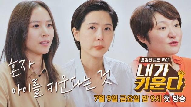 '내가 키운다' 티저./사진제공=JTBC