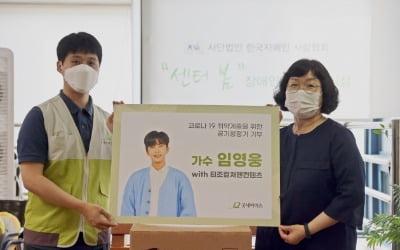 임영웅, TV조선과 공기청정기 기부