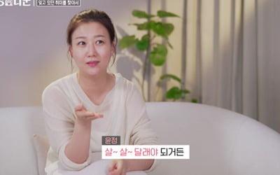 """장윤정 """"♥도경완 자꾸 만져줘야해"""""""
