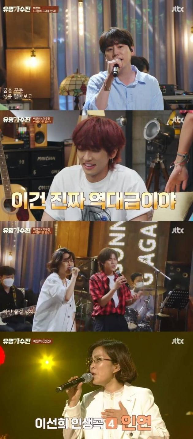 사진=JTBC '유명가수전' 방송 화면.