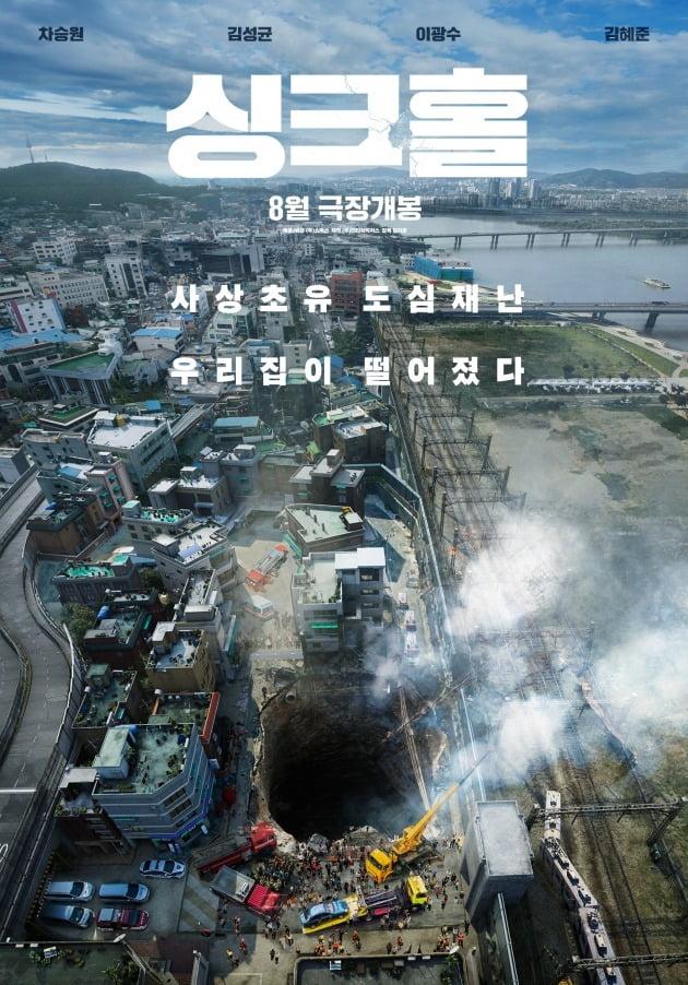 영화 '싱크홀' 1차 포스터 / 사진제공=쇼박스