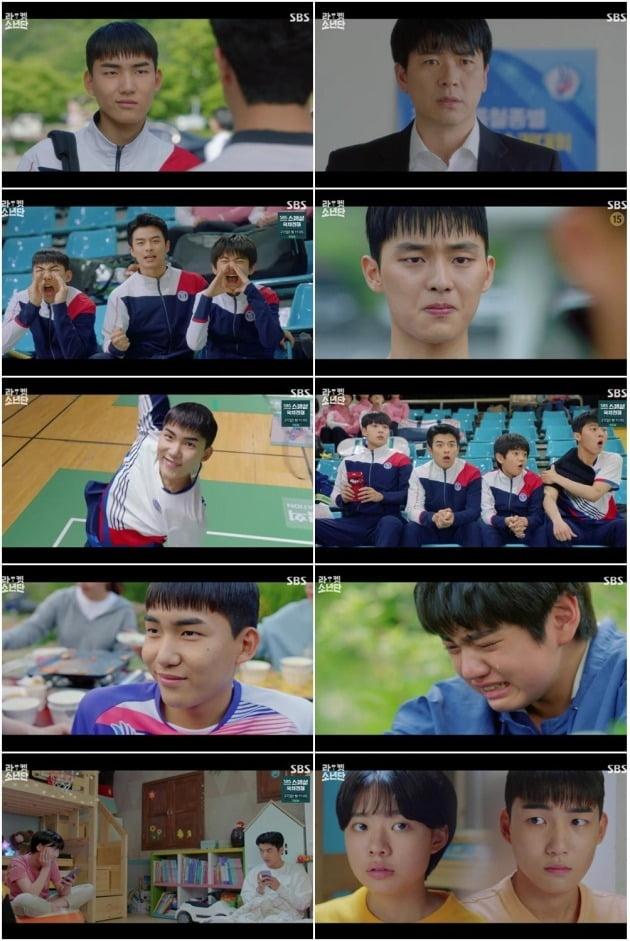 사진=SBS '라켓소년단' 방송 화면.