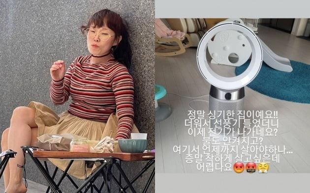 사진=박슬기 인스타그램