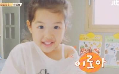 '이혼' 조윤희 빼닮은 딸 로아, 5살에 완성형 미모