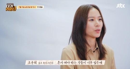사진=JTBC '내가 키운다' 티저.