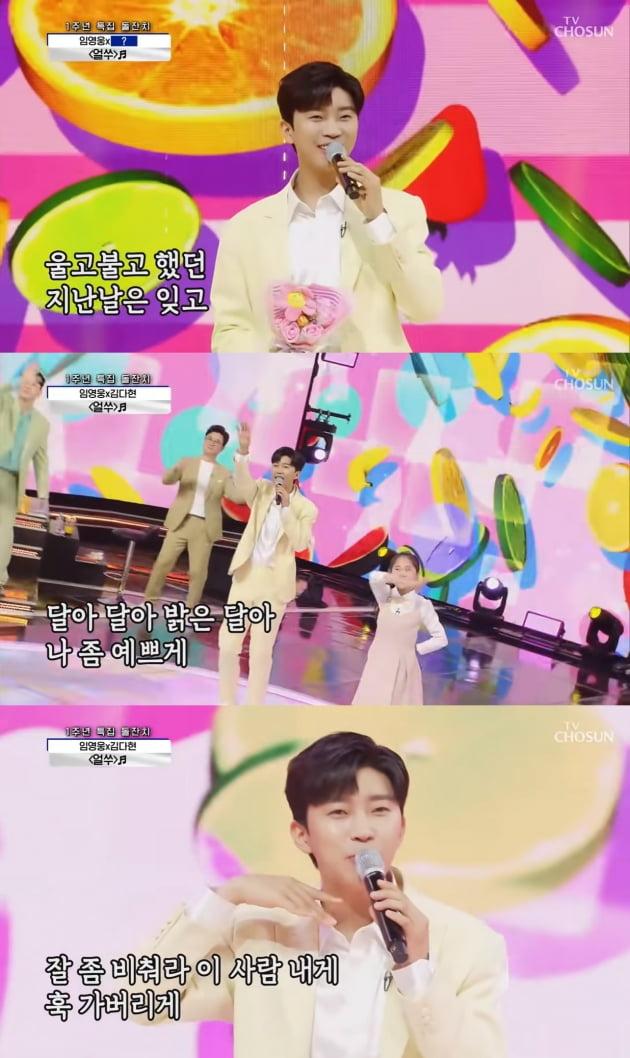 임영웅, 김다현과 '얼쑤' 무대 100만뷰 돌파…누구와도 찰떡 호흡
