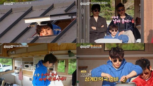 '바퀴달린집2' 임시완/ 사진=tvN 캡처