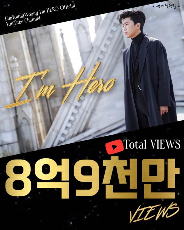 임영웅, 유튜브 누적 조회수 8억9000만 뷰 돌파