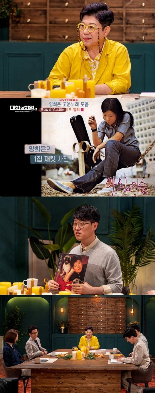 '대화의 희열3' / 사진 = KBS 제공