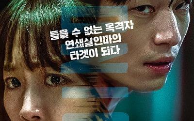 [김지원의 인서트] 티빙,<br>오리지널 영화의 '한 획'을 그을까