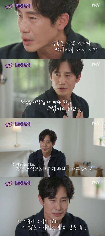 '유 퀴즈' 신하균/ 사진=tvN 캡처
