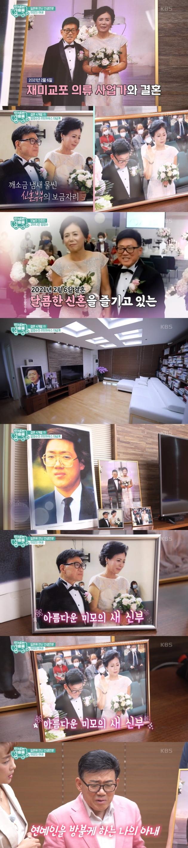 /사진 = KBS 2TV 'TV는 사랑을 싣고' 방송화면