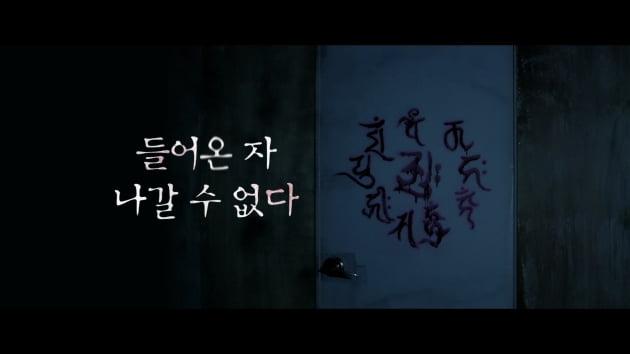 """""""들어온 자 나갈 수 없다""""…김강우X김소혜 '귀문', 극강 공포 예고"""