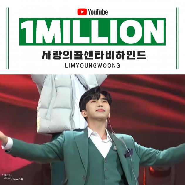 임영웅, '사콜' 비하인드 영상 100만 돌파…'활발한 소통ing'