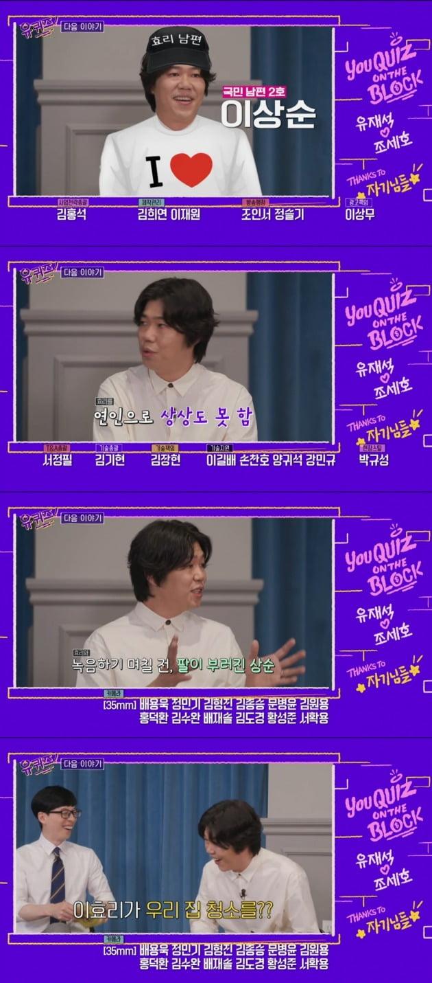 '유퀴즈' 예고./사진제공=tvN