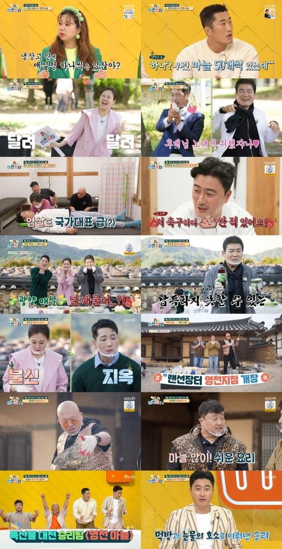 사진 제공=KBS 2TV '랜선장터' 영상 캡처