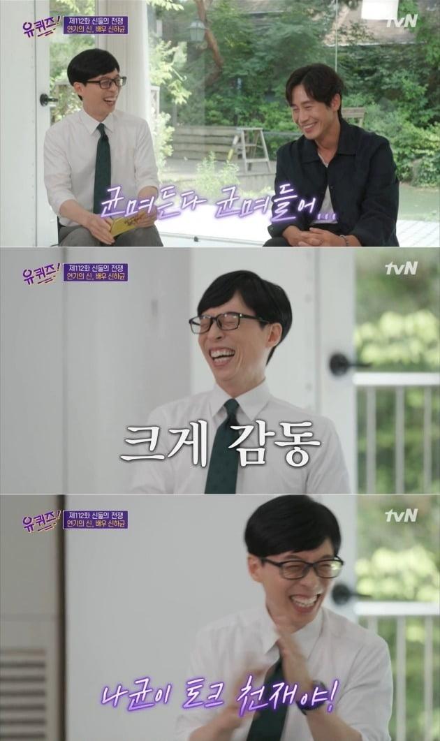 '유 퀴즈' 신하균 편/ 사진= tvN 캡처