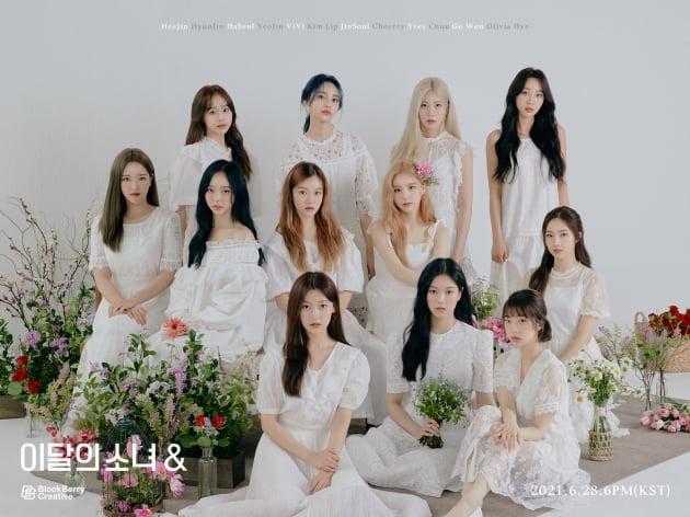 그룹 이달의 소녀 / 사진제공 = 블록베리크리에이티브