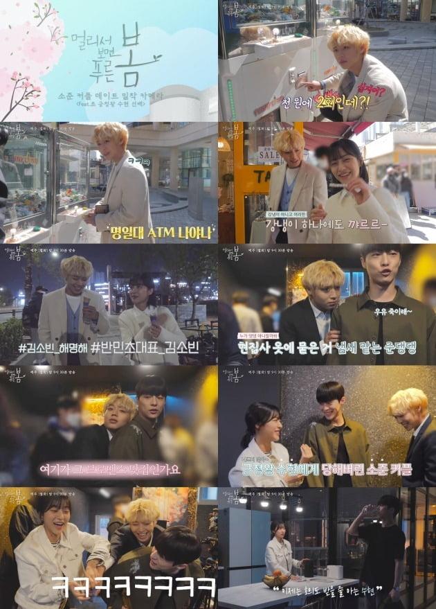 '멀리서 보면 푸른 봄' 3, 4회 메이킹/ 사진=KBS2 제공