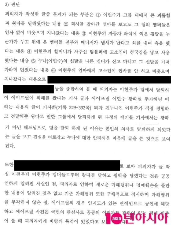 """이현주 측 """"경찰, 남동생 폭로 허위사실 아니라 판단"""" [종합]"""