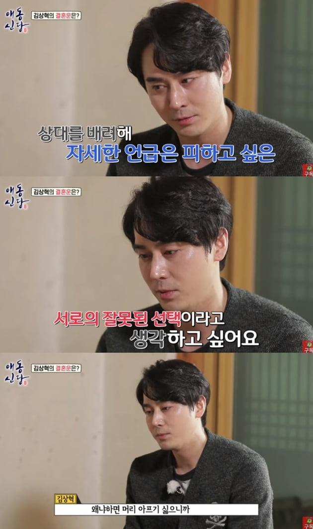 김상혁 / 사진 = 유튜브 영상 캡처