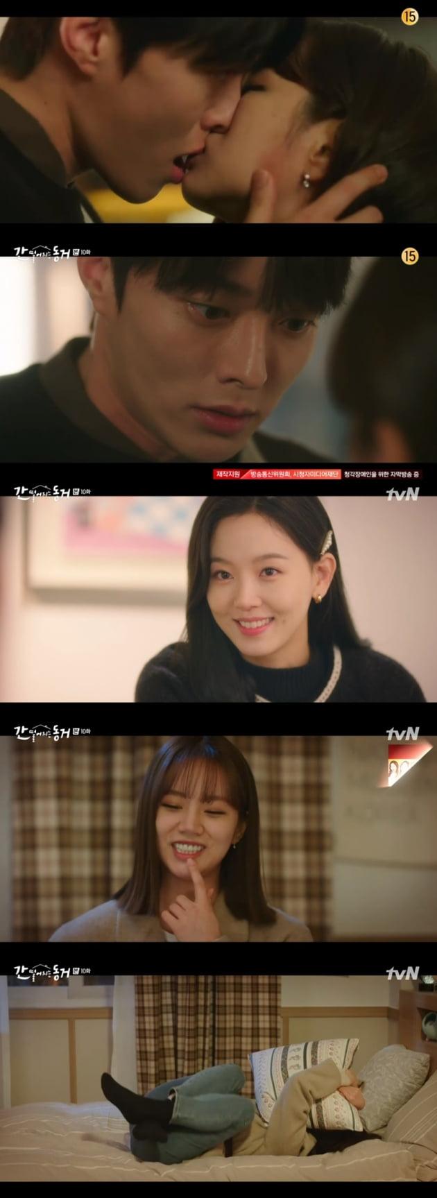 '간 떨어지는 동거' / 사진 = tvN 영상 캡처
