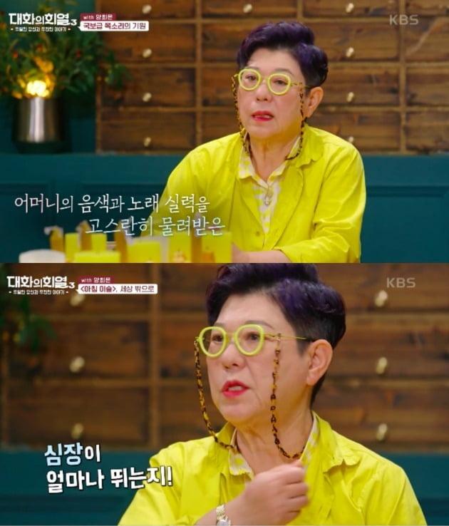 사진=KBS 2TV '대화의 희열 3' 방송화면 캡처