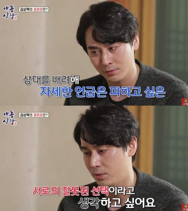 '애동신당'에 출연한가수 김상혁/ 사진=유튜브 캡처
